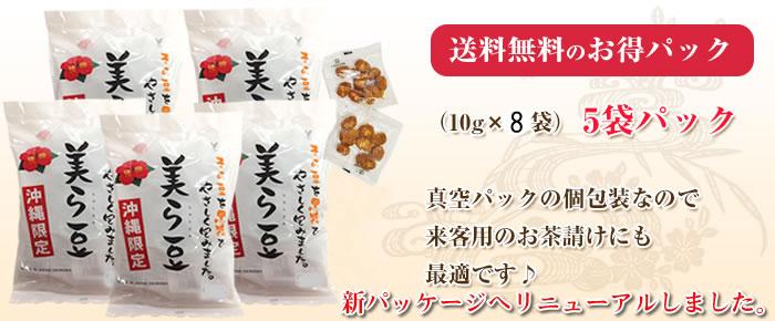 美ら豆5袋セットバナー