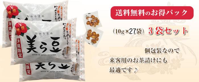 美ら豆・大x3袋がお買い得です!