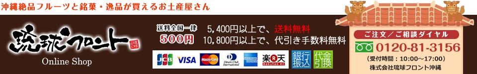 琉球フロントOnline shop