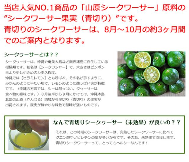沖縄県産 青切りシークワーサー果実